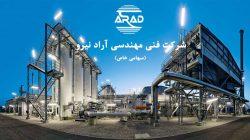 تولید پالایشگاه های نفتی و گازی آراد نیرو