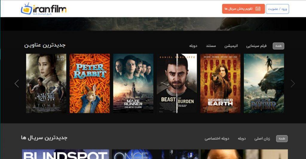 طراحی وبسایت فیلم و سریال