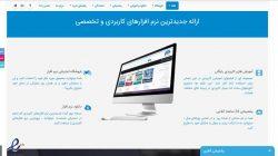 طراحی سایت فروش نرم افزار